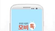 모비톡, 금주 중고폰 핫 키워드로 '아이폰6' 선정