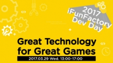 [아이펀팩토리 2017 데브데이 개최]지식공유 문화 정착 선도! 게임 서버 기술의 'AtoZ' 전격 공개