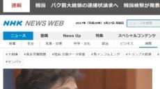 """日 언론 """"韓 검찰, 박근혜 구속영장 청구"""" 긴급타전"""