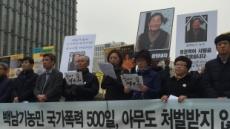 """백남기 농민 사건 500일…""""책임자 처벌ㆍ특검법 처리하라"""""""