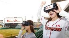 찍기만 하면 증강현실…'5G 신기술'야구장에서 즐긴다
