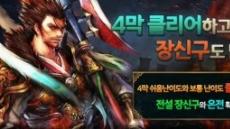 인기 모바일게임 '삼국야망2 온라인' 대규모 업데이트 및 이벤트 실시