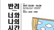 [반려견과 해피동거] 애견과 봄날의 미술감상