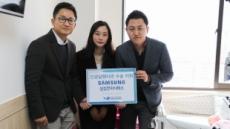 삼성전자서비스, 청각장애아동에 '인공와우 수술ㆍ언어재활' 후원
