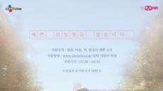 Mnet '아이돌 학교'가 일반 기획사와 다른 점은?