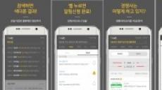 IR큐더스, 국내 최초 IRㆍ밸류체인 정보앱 '마이빅' 출시