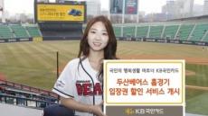 KB국민카드, 두산베어스 홈경기 입장권 할인