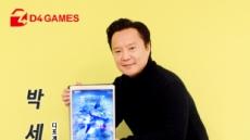 [와이드인터뷰-디포게임즈 박세준 대표] 슈팅+RPG, 대중성까지 탑재 '글로벌시장'폭격 준비 완료
