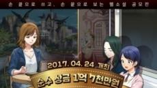 '스낵북' 알에스미디어, '역대 최고 상금' 웹소설 공모전 개최