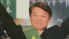 안철수, PK서도 압도적 1위…3연승