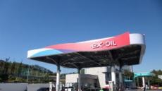 휴게소 기름값 더 비싸다? 50원 싸다!