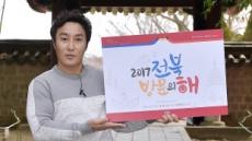 병만족장, 관광 활성화 달인 된다…전북홍보대사 위촉