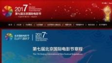 [쉼표]중국의 사드 문화 보복