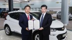 한국지엠 롯데렌터카와 볼트 EV 공급계약 체결