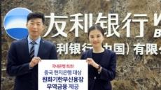 중국에 환리스크 없이 수출한다…우리은행, 최초로 중국은행에 원화 무역금융 제공