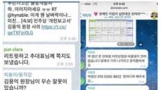 """박영선, 文 지지자 '문자 폭탄' 공개…""""적폐청산 2호, 이런 일 안했으면"""""""