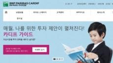 BNP파리바 '자문형 펀드 자동변경' 탑재 변액보험, 배타적 사용권 신청