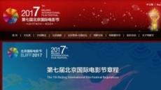 중국의 사드 문화 보복, 어떻게 체질개선으로 맞설 것인가?