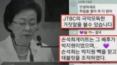 """신연희 강남구청장, 카톡방에 가짜뉴스…손석희 """"JTBC 관련 법적대응 검토"""""""