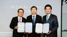 SK건설, 비즈파트너(Biz Partner)와 동반성장 위한 '공정거래 이행' 협약