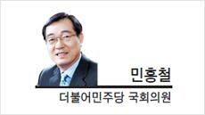 [헤럴드포럼-민홍철 더불어민주당 국회의원] 살 만한 세상을 위한 물관리