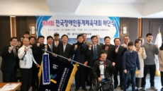 경기도의회 문광위, 전국장애인동계체육대회 해단식참석