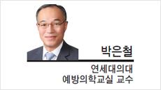 [헤럴드포럼-박은철 교수 연세대 의대 예방의학교실 교수] 국가보건의료 시스템 수출 1호의 함의