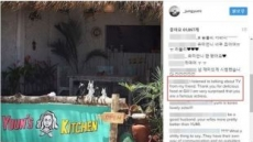 정유미 SNS에 댓글단 '윤식당' 일본인 커플