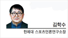 [문화스포츠 칼럼-김학수 한체대 스포츠언론연구소장] 스포츠정책, 그래도 희망은 있다