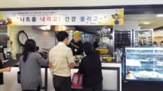 [건강한 회삿밥 ②] 나트륨 절반 낮춘 저염식…롯데백화점 본점