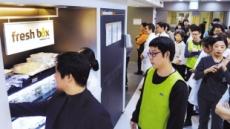 [건강한 회삿밥 ③] 건강도시락 8분새 끝…순천향대 서울병원