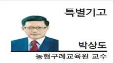 [특별기고-박상도 농협구례교육원 교수] 제3의 녹색혁명의 대안