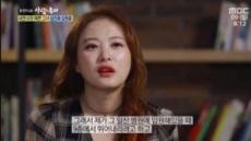 """'사람이 좋다' 출연한 심진화 … """"눈물 뚝뚝"""" 흘려"""