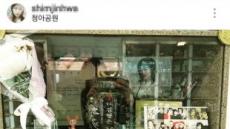 '2007년 떠난 故 김형은', 항상 옆자리 지켰던 심진화