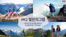 K2, 도전 공유 캠페인 '챌린지그램' 진행
