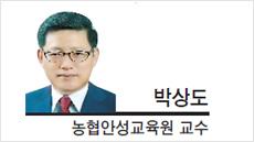[특별기고-박상도 농협구례교육원 교수] 농업의 가치, 법제화 시급