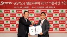 희망의 KPGA챌린지, 스릭슨 후원으로 4.25 개막