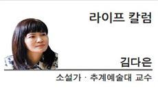 [라이프칼럼-김다은 소설가·추계예술대 교수] 제발 조용히 좀 해요