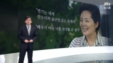 """손석희, 故김영애와의 인연 """"같은 아파트 살았다"""""""