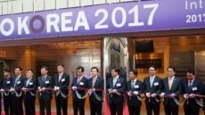 [바이오코리아 2017] '3가지 혁신', 글로벌 수준 보건산업을 펼친다