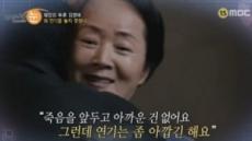 """故 김영애, 아들에게 남긴 유언 공개…""""연명 치료 하지 말라"""""""