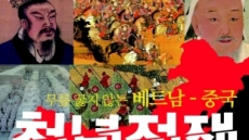 [화제의 새책] 현직 방송 보도본부장이 쓴 베트남의 '대역사 에세이'