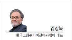 [경제광장-김상복 한국코칭수퍼비전아카데미 대표]새 삶의 시작, 자기결정권