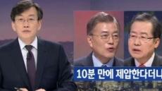 """손석희 """"홍준표, 문재인 10분만에 제압 못했다"""""""