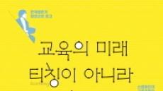 스탠퍼드대 교육공학자가 말하는 한국사회 해법
