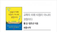 테크놀로지와 결합된 교육혁신…한국서도 통할까