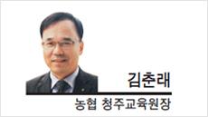 [헤럴드포럼-김춘래 농협 청주교육원장] 소통과 힐링을 제공하는 '반려식물'