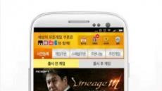 '리니지M' 사전예약 대박 행진, 사전예약 1위 어플 모비 효과 '톡톡'