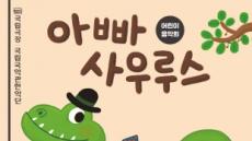 초연 99% 객석 점유율…'아빠사우루스' 재공연