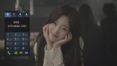 """'010-6444-1201' 다이아, 핸드폰 번호 공개 왜?…""""계속 통화중"""""""